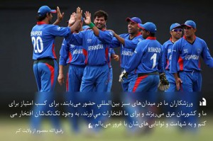 How Afghans are cheering National Cricket team
